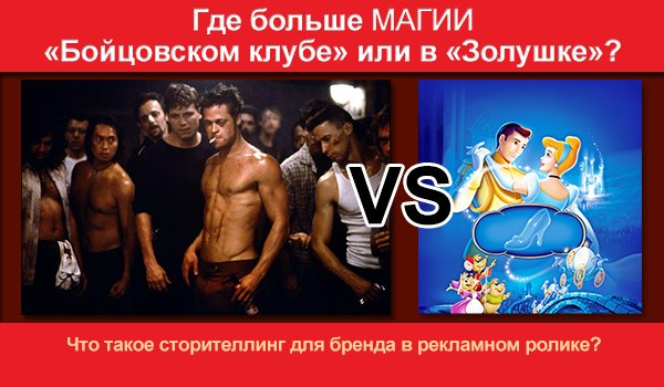 Где больше магии «Бойцовском клубе» или в «Золушке»? Что такое сторителлинг для бренда в рекламном ролике?