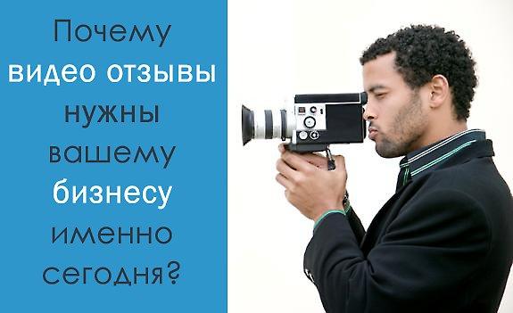 Почему видео отзывы нужны вашему бизнесу именно сегодня?