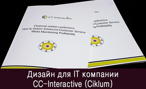 Дизайн для IT компании CC-Interactive (Ciklum) или как мы начали сотрудничать с мульти-миллионной компанией из Европы