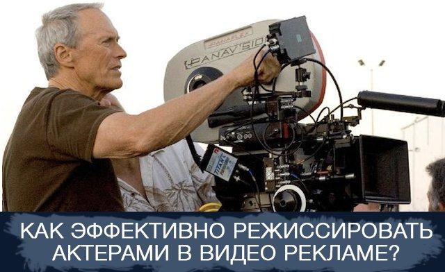 Как эффективно режиссировать актерами в видео рекламе?