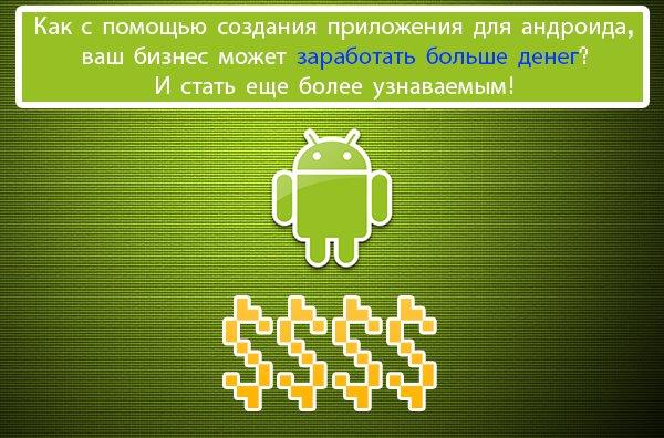 Как с помощью создания приложения для андроида, ваш бизнес может заработать больше денег?
