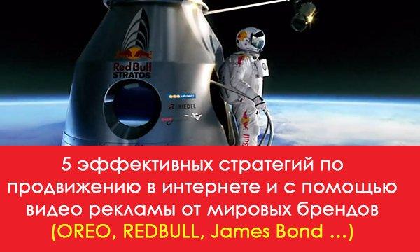 5 эффективных стратегий по продвижение в интернете и с помощью видео рекламы от мировых брендов (OREO, REDBULL, James Bond …)