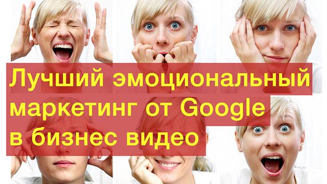 Лучший эмоциональный маркетинг от Google в бизнес видео