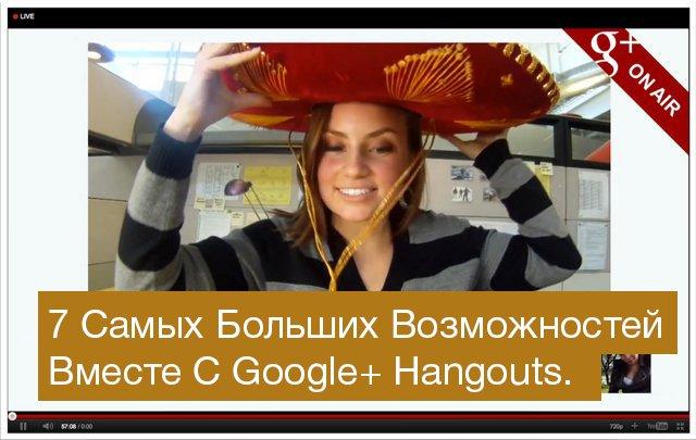 7 самых больших возможностей вместе с Google+ Hangouts.