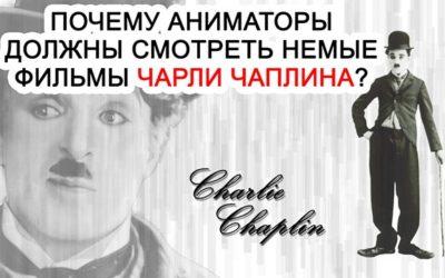 Почему аниматоры должны смотреть немые фильмы Чарли Чаплина?