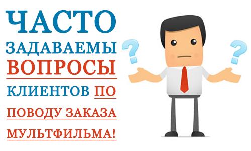 Как заказать мультфильм для бизнеса, старт-апа, проекта, бренда, банка, себя? FAQ!