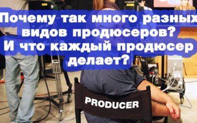 Почему так много разных видов продюсеров? И что каждый продюсер делает?