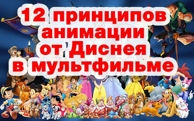 12 принципов анимации от Диснея в мультфильме