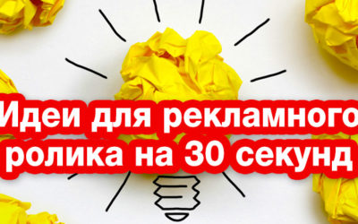 Идеи для рекламного ролика на 30 секунд