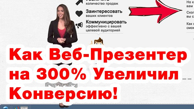 Как веб-презентер на 300% увеличил конверсию