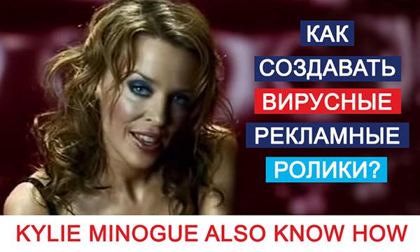Как создавать вирусные рекламные ролики? Правила, которые вы должны знать, чтобы создать сильный вирусный ролик!
