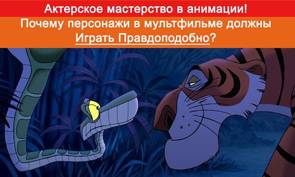 Актерское мастерство в анимации. Почему персонажи в мультфильме должны играть правдоподобно?