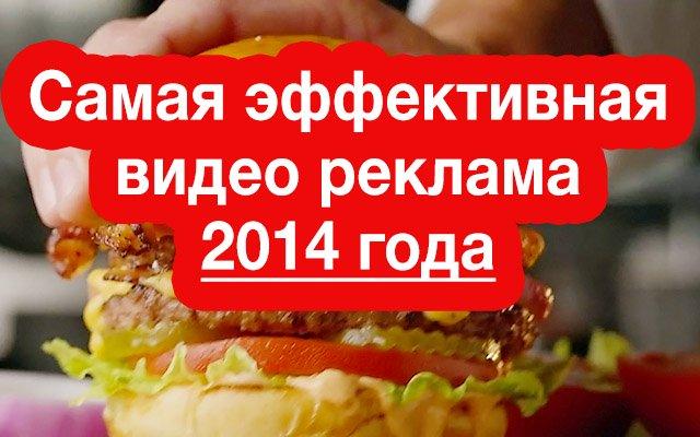 Самая эффективная видео реклама 2014 года