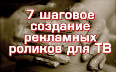 7 шаговое создание рекламных роликов для ТВ