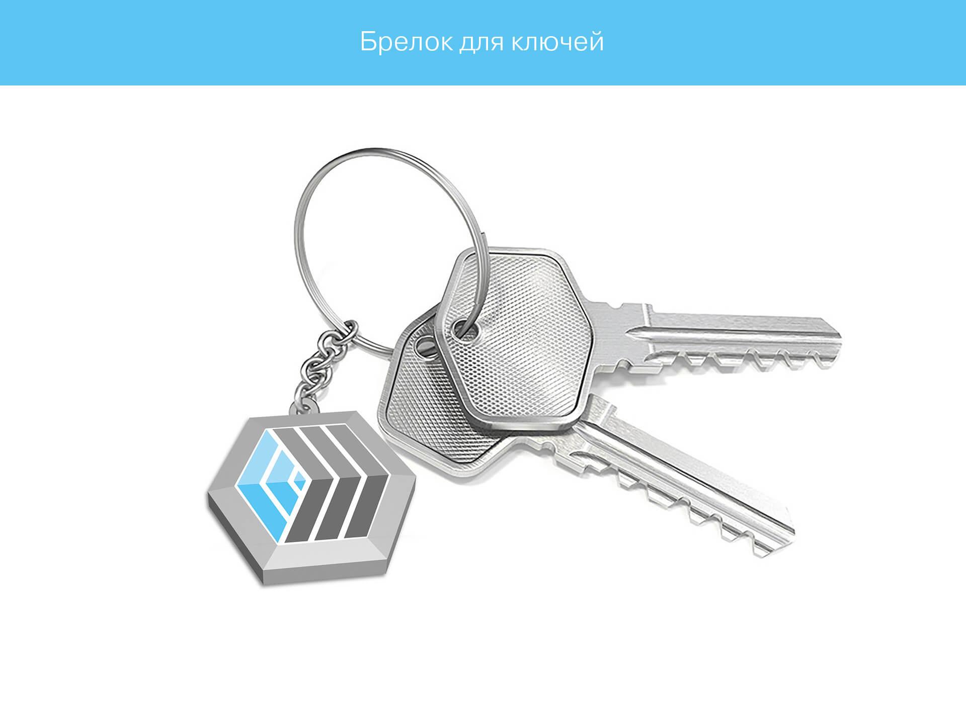 Разработка и создание дизайна брелока для ключей  (брендинг) от Fantastic Imago брендиногове рекламное агентство