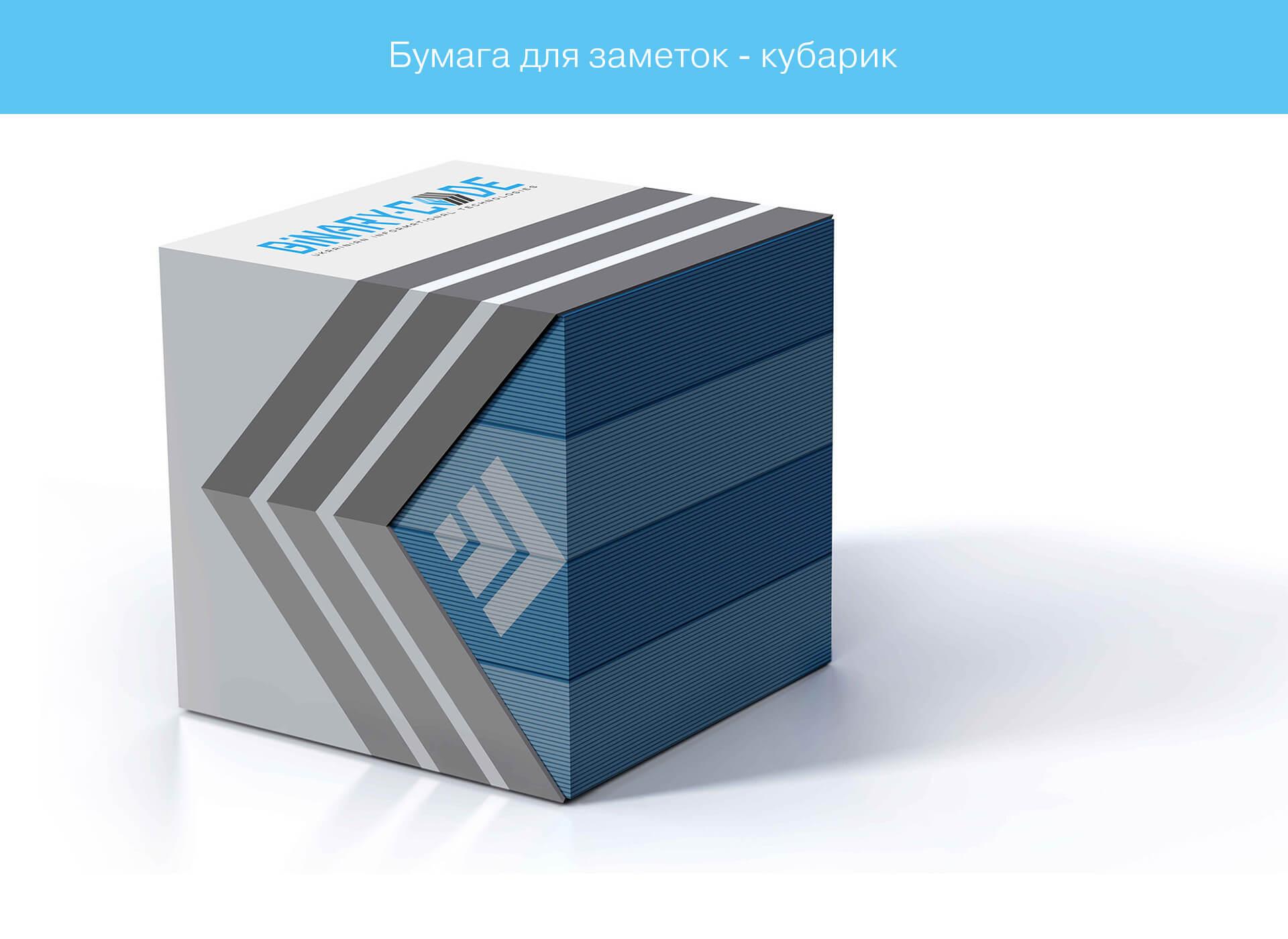Разработка и создание дизайна бумаги для заметок, кубарик (брендинг) от Fantastic Imago брендиногове рекламное агентство