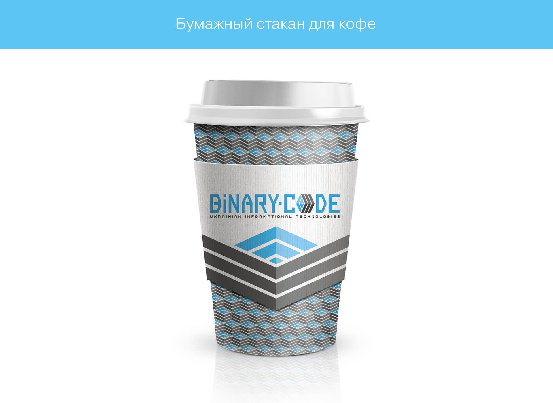 Разработка и создание дизайна бумажного стаканчика для кофе (брендинг) от Fantastic Imago брендиногове рекламное агентство