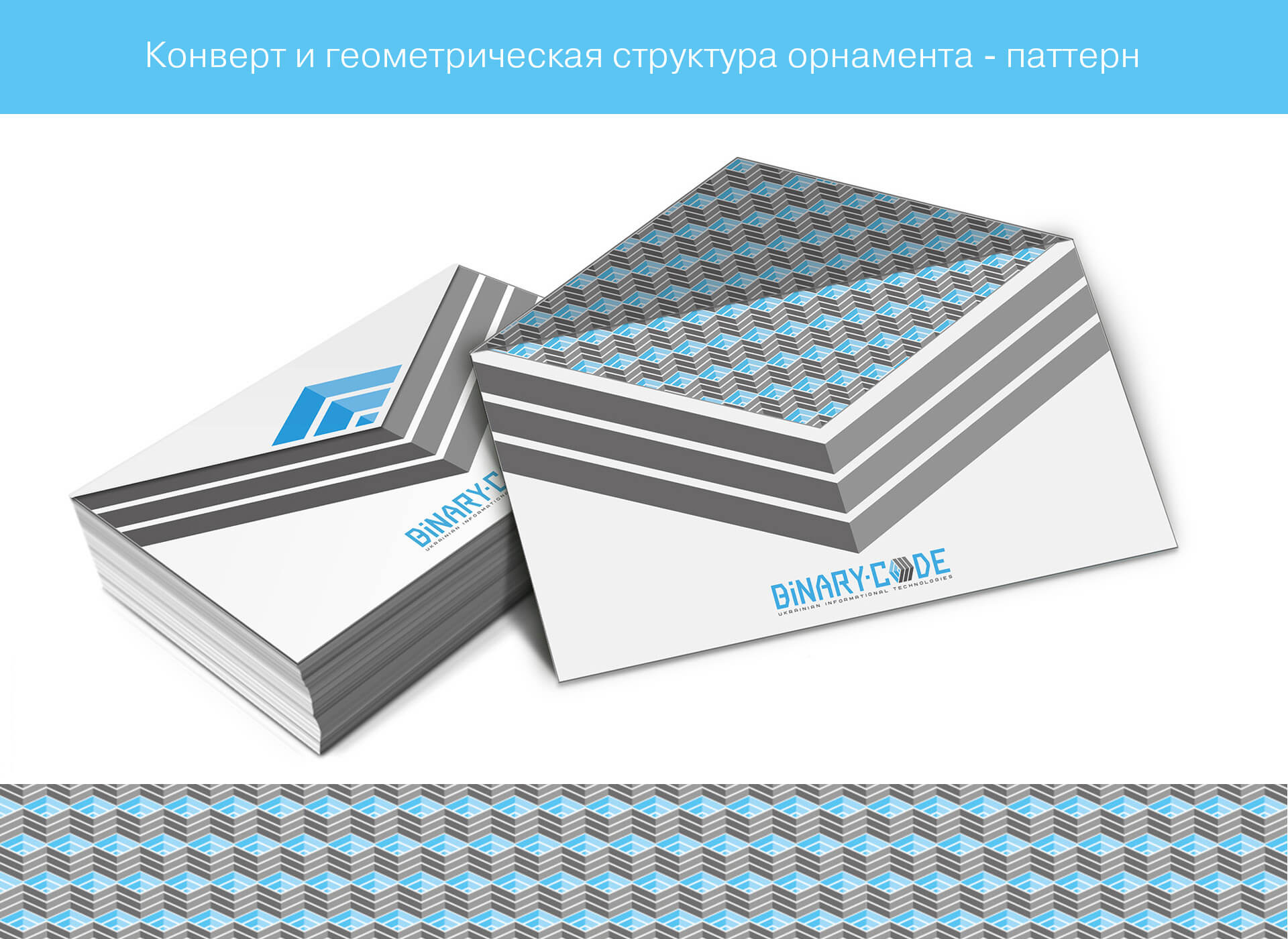 Разработка и создание конверта (брендинг) от Fantastic Imago брендиногове рекламное агентство