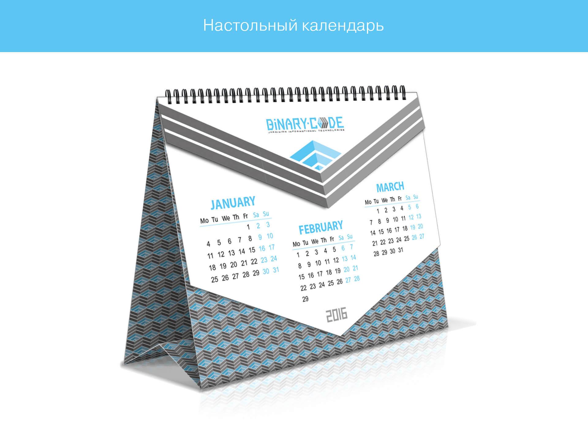 Разработка и создание дизайна настольного календаря  (брендинг) от Fantastic Imago брендиногове рекламное агентство