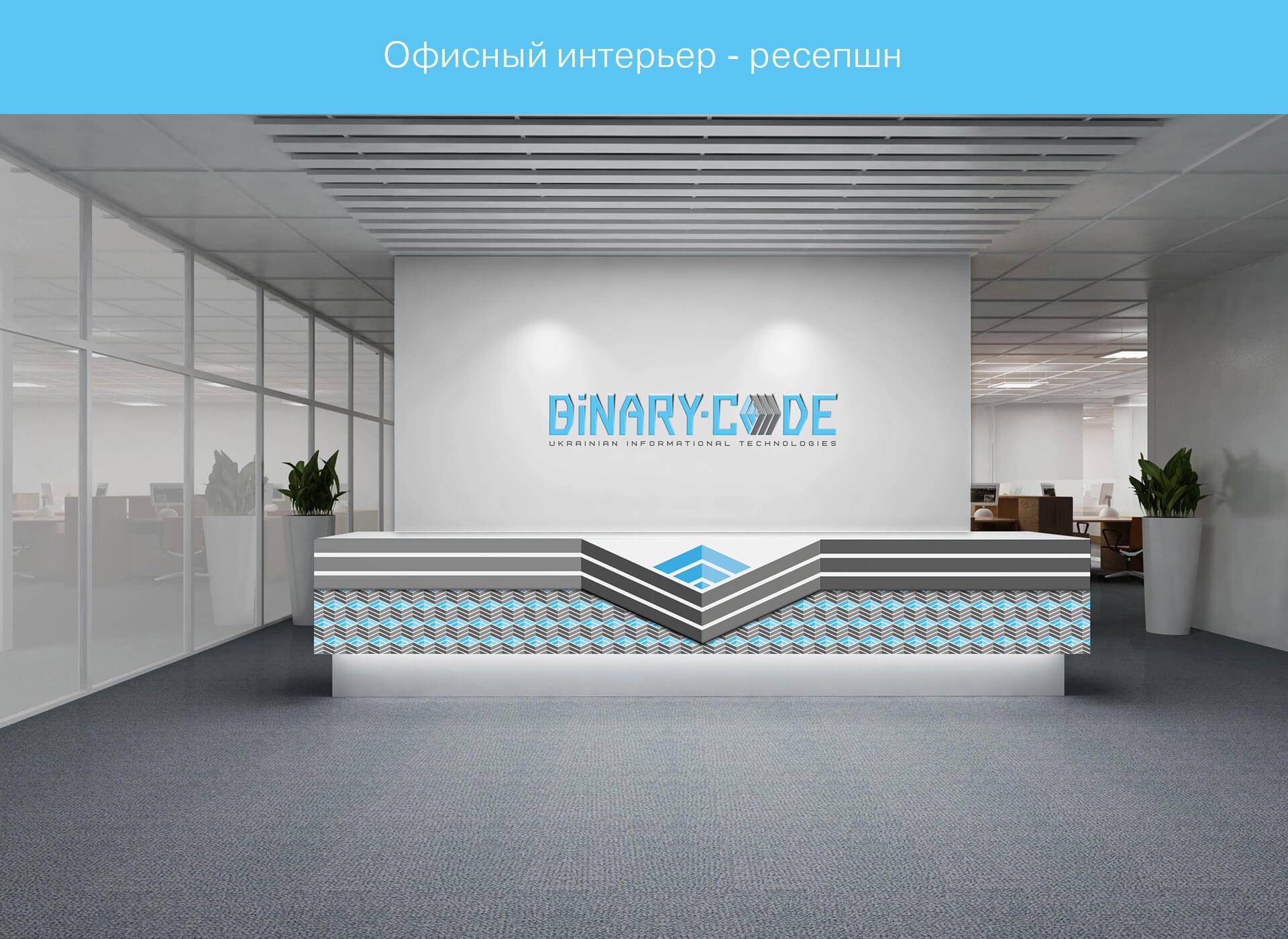Разработка и создание дизайна офиса, интерьер, ресепшн  (брендинг) от Fantastic Imago брендиногове рекламное агентство