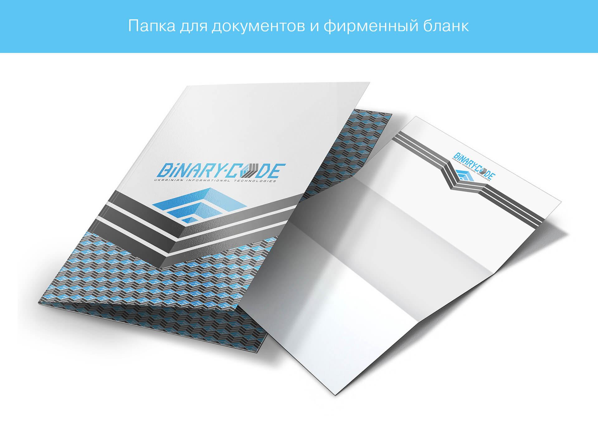 Разработка и создание папок для документов  (брендинг) от Fantastic Imago брендиногове рекламное агентство