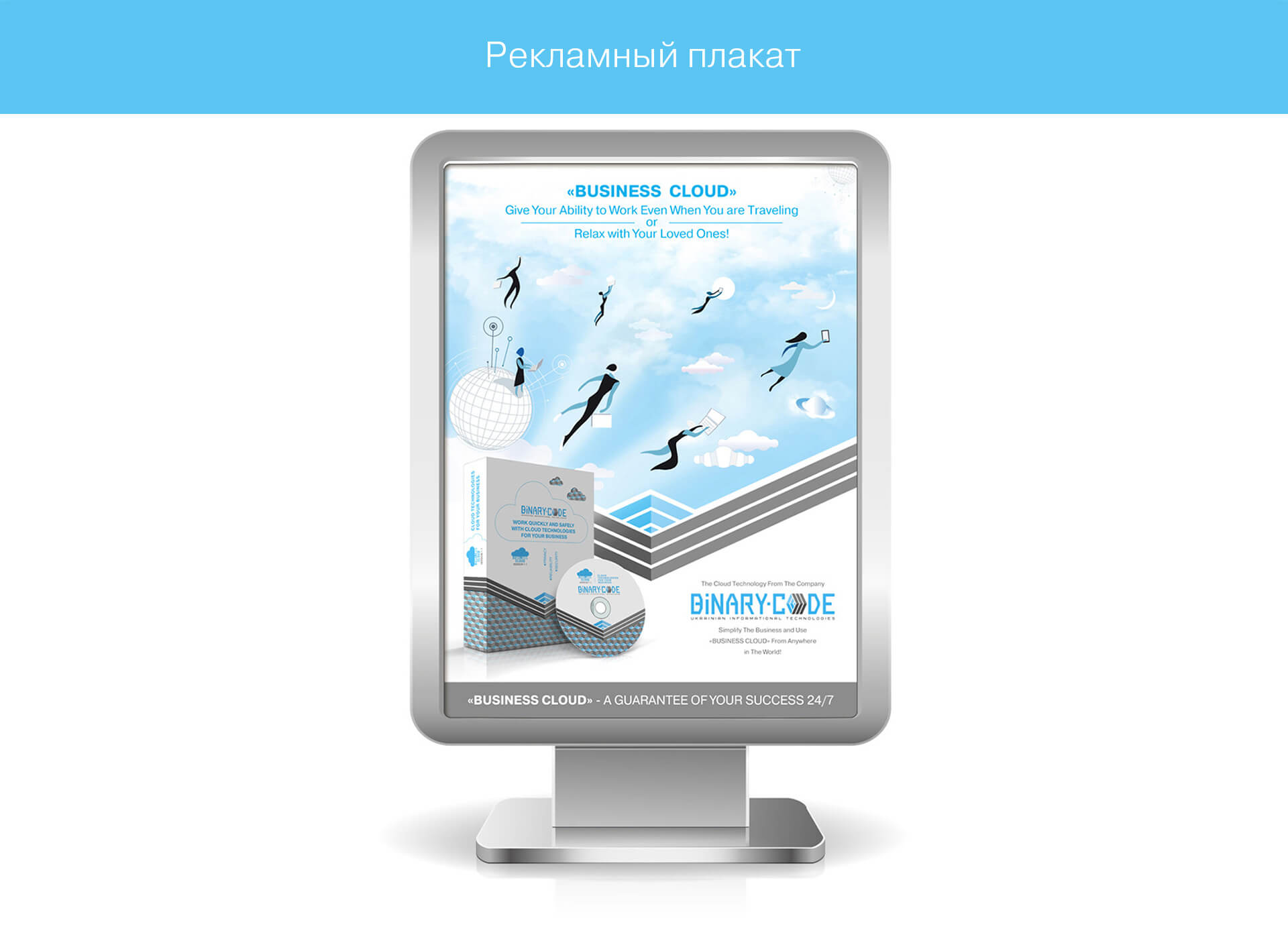 Разработка и создание рекламного плаката от Fantastic Imago брендиногове рекламное агентство
