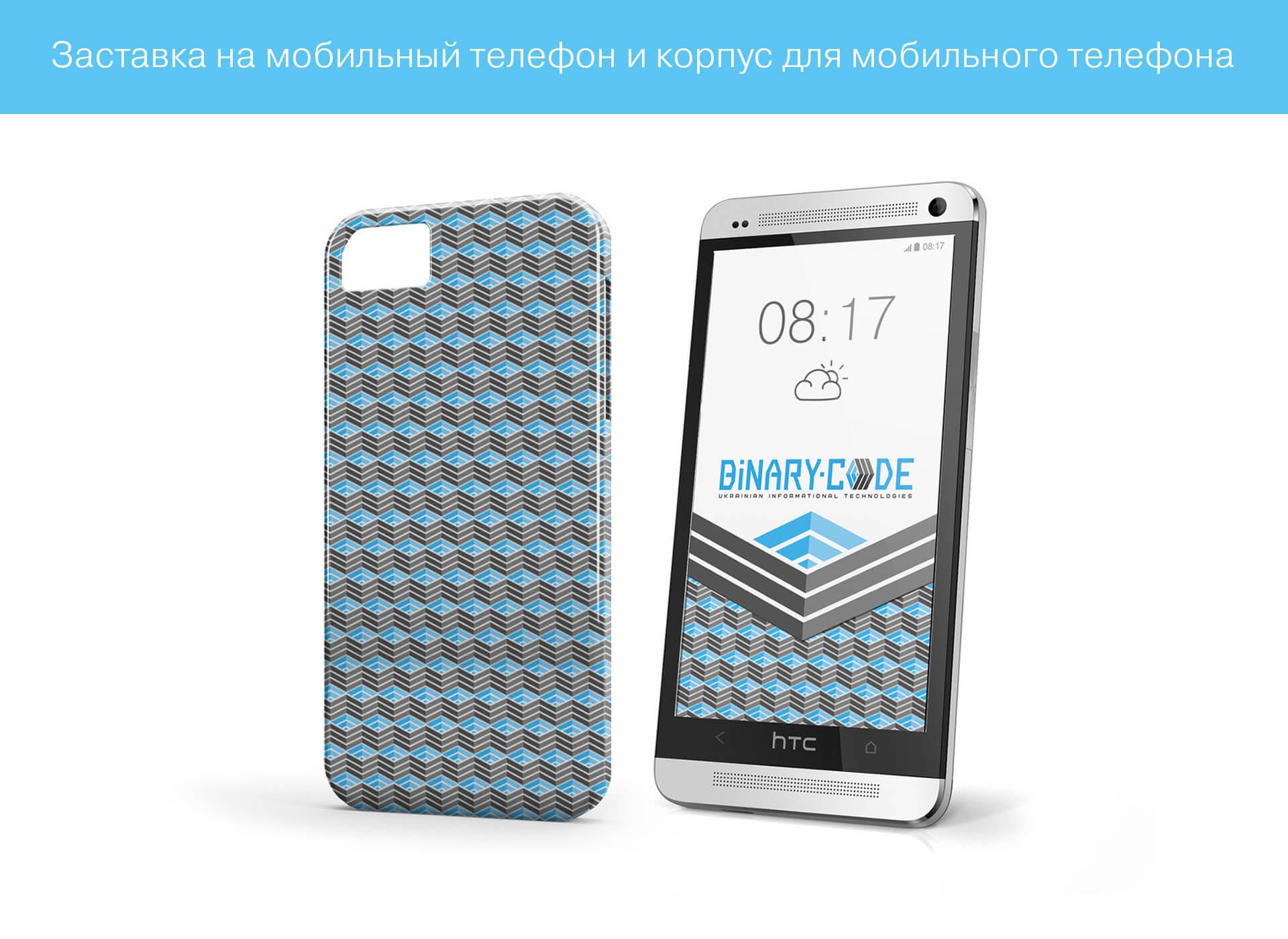 Разработка и создание дизайна заставки на мобильный телефон и чехла (брендинг) от Fantastic Imago брендиногове рекламное агентство